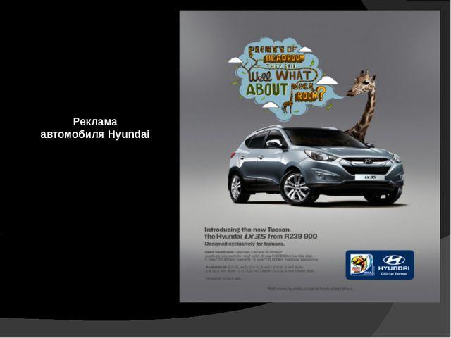Реклама автомобиляHyundai