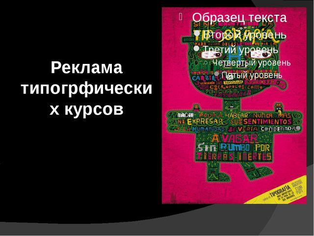 Реклама типогрфических курсов