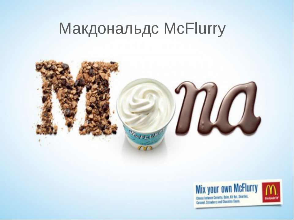 Макдональдс McFlurry