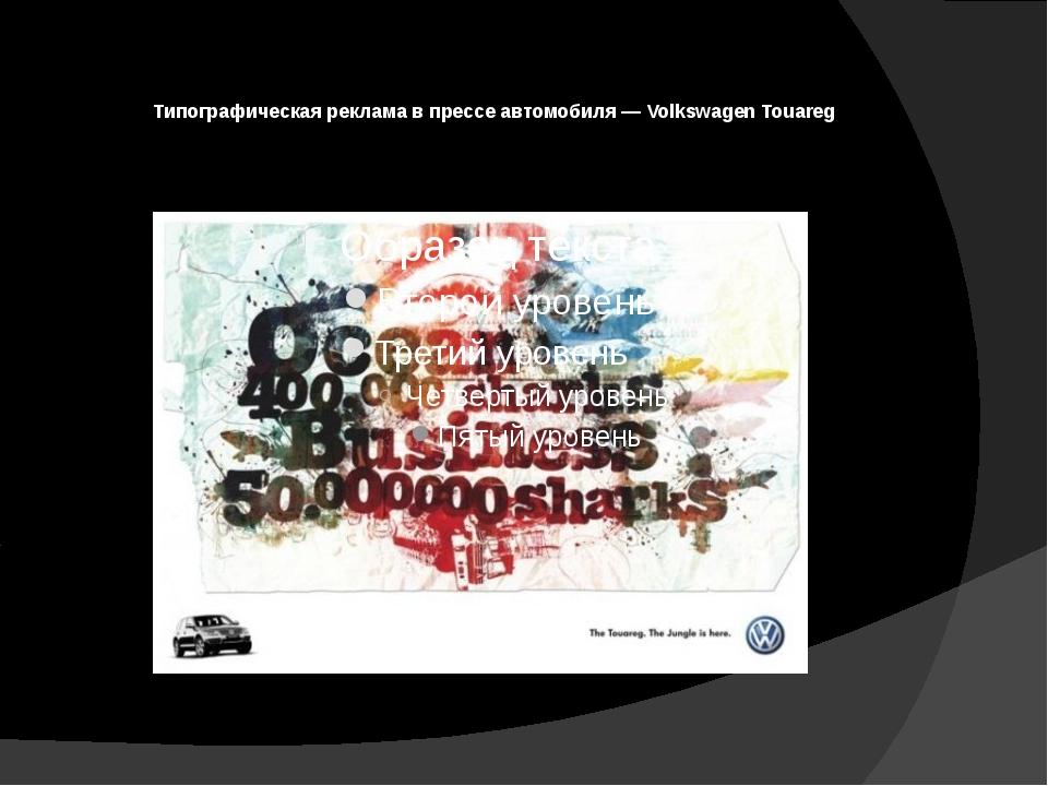 Типографическая реклама в прессе автомобиля —Volkswagen Touareg