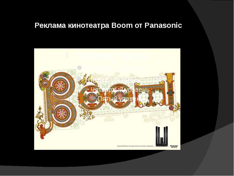 Реклама кинотеатраBoom отPanasonic
