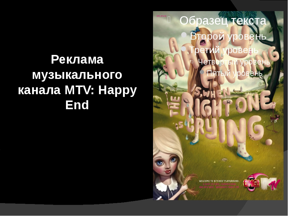 Реклама музыкального каналаMTV: Happy End