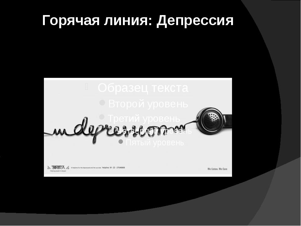 Горячая линия: Депрессия