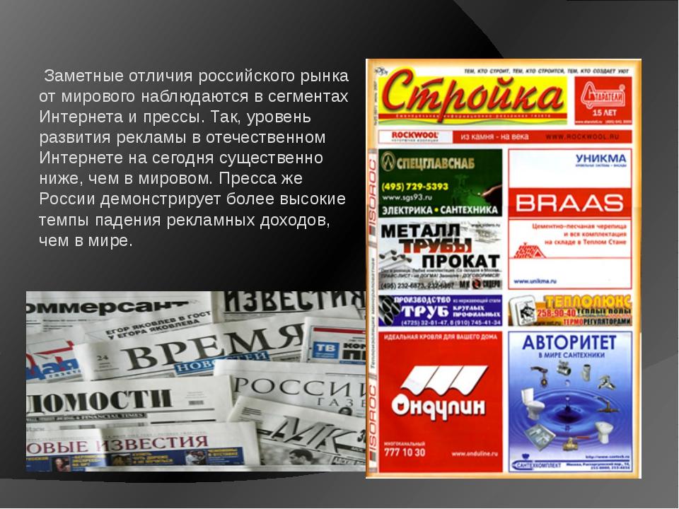 Заметные отличия российского рынка от мирового наблюдаются в сегментах Интер...