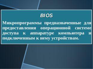 BIOS Микропрограммы предназначенные для предоставления операционной системе