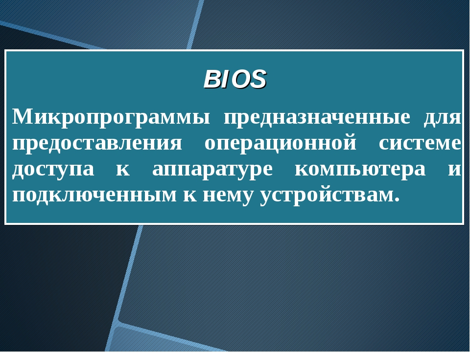 BIOS Микропрограммы предназначенные для предоставления операционной системе...
