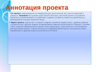 Аннотация проекта Тип проекта: информационно-исследовательский, долгосрочный;