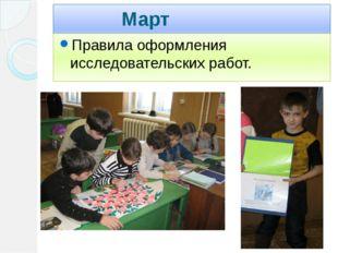 Март Правила оформления исследовательских работ.