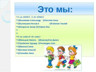 3 «а» КЛАСС3 «б» КЛАСС 1)Вохмянин Александр1)Лаптева Анна 2)Кузнецова Н