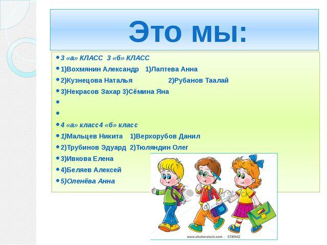 3 «а» КЛАСС3 «б» КЛАСС 1)Вохмянин Александр1)Лаптева Анна 2)Кузнецова Н...