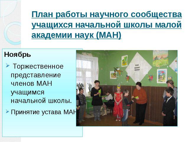 План работы научного сообщества учащихся начальной школы малой академии наук...
