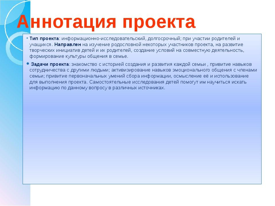 Аннотация проекта Тип проекта: информационно-исследовательский, долгосрочный;...
