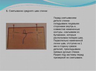 Б. Сметывание среднего шва спинки: Перед сметыванием детали спинки складываем
