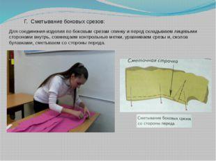 Г. Сметывание боковых срезов: Для соединения изделия по боковым срезам спинку