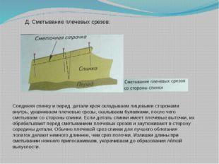 Д. Сметывание плечевых срезов: Соединяя спинку и перед, детали кроя складыва