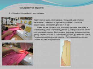 5) Обработка изделия: А. Обработка среднего шва спинки: Припуски на шов обмет
