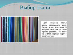 Выбор ткани Для вечернего платья можно использовать шелк, бархат, атлас, крис