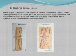 В. Обработка боковых срезов: Боковые срезы в изделиях с цельнокроеным рукавом