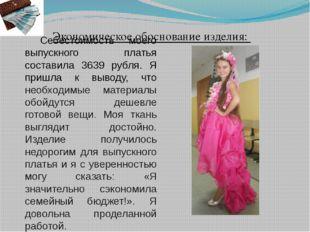 Себестоимость моего выпускного платья составила 3639 рубля. Я пришла к выводу