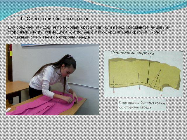 Г. Сметывание боковых срезов: Для соединения изделия по боковым срезам спинку...
