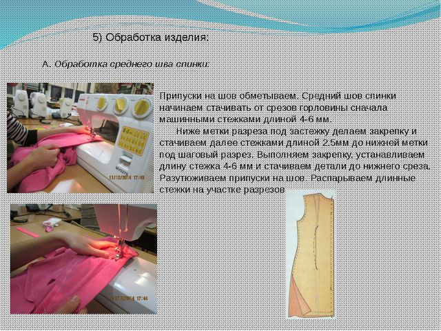 5) Обработка изделия: А. Обработка среднего шва спинки: Припуски на шов обмет...