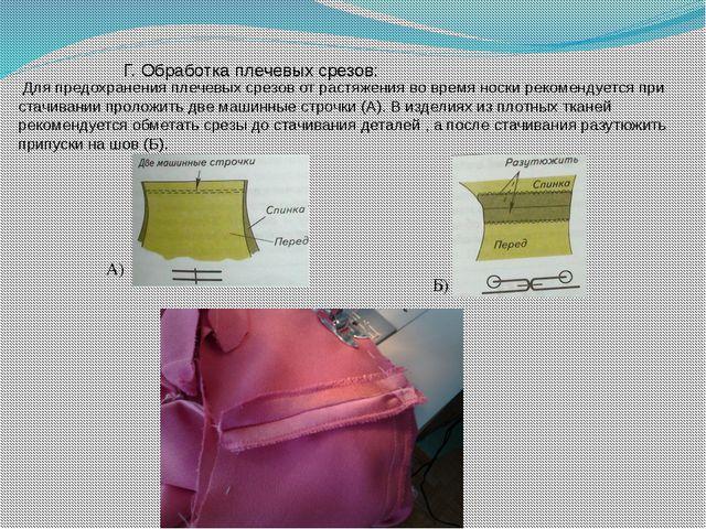 Г. Обработка плечевых срезов: Для предохранения плечевых срезов от растяжения...