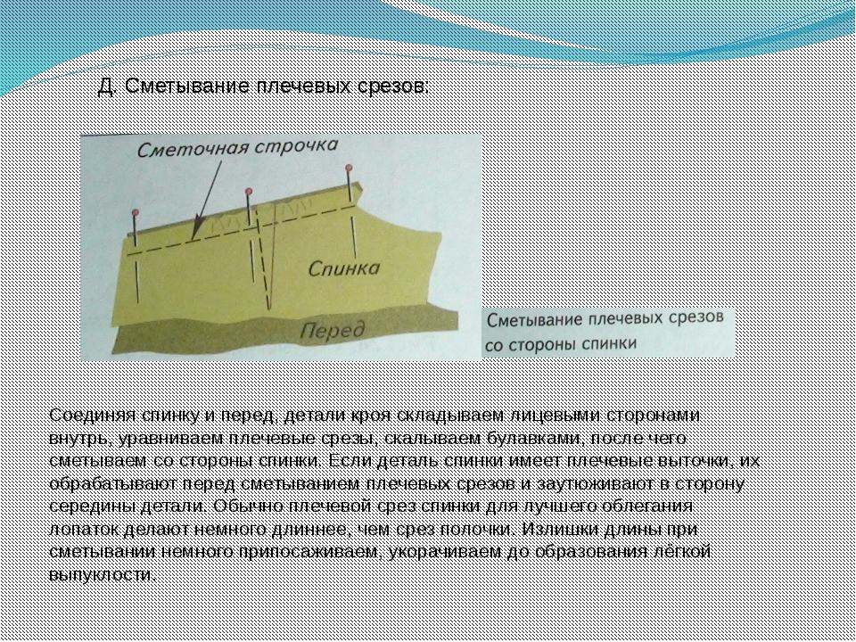 Д. Сметывание плечевых срезов: Соединяя спинку и перед, детали кроя складыва...