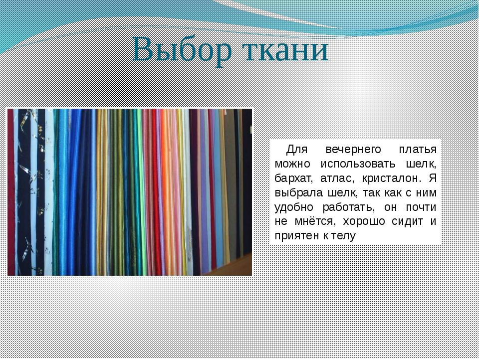 Выбор ткани Для вечернего платья можно использовать шелк, бархат, атлас, крис...