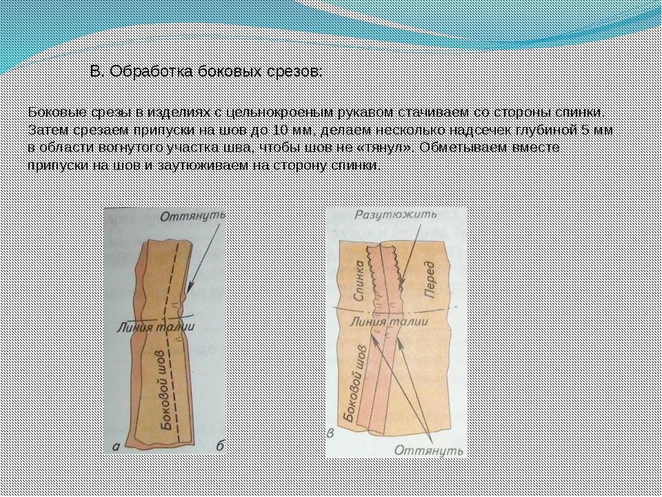 В. Обработка боковых срезов: Боковые срезы в изделиях с цельнокроеным рукавом...
