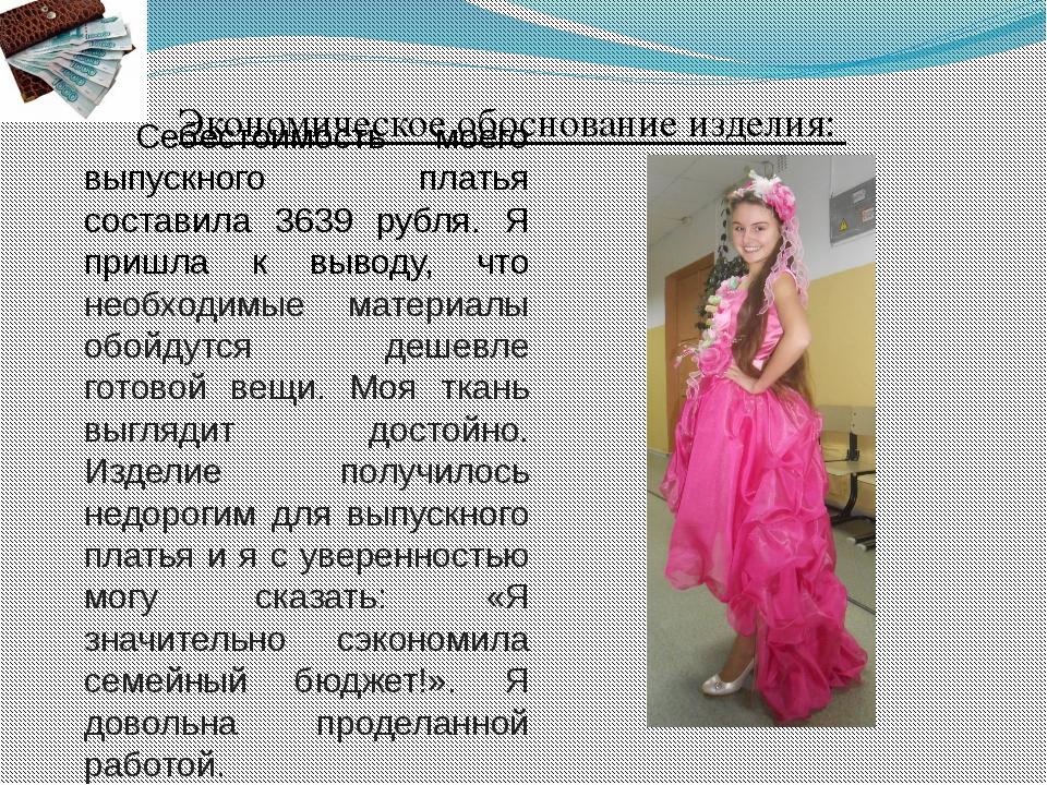 Себестоимость моего выпускного платья составила 3639 рубля. Я пришла к выводу...
