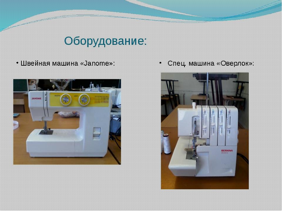 Оборудование: Швейная машина «Janome»: Спец. машина «Оверлок»: