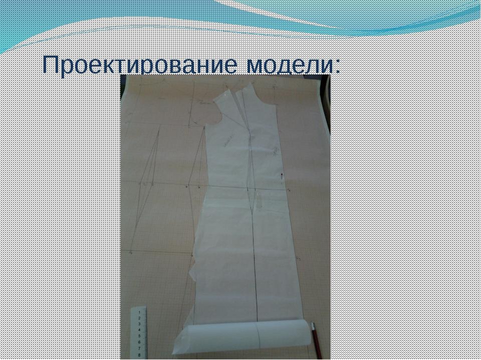 Проектирование модели: