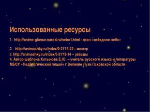 Использованные ресурсы 1. http://anime-glamur.narod.ru/nebo1.html - фон «звёз