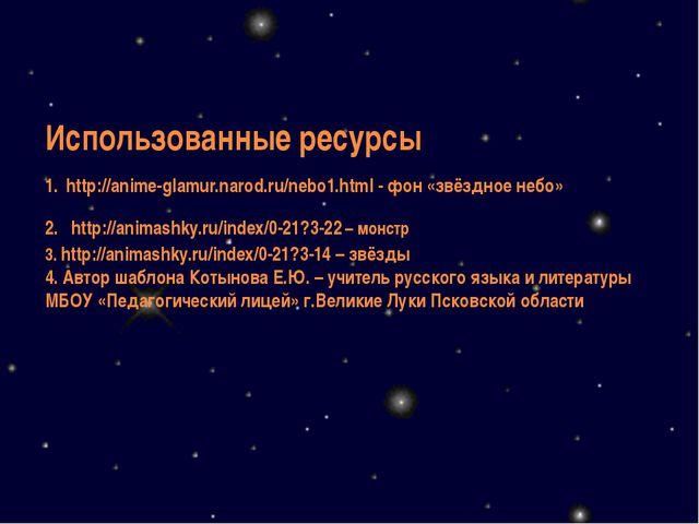 Использованные ресурсы 1. http://anime-glamur.narod.ru/nebo1.html - фон «звёз...