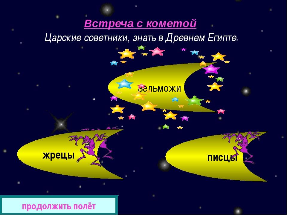 Встреча с кометой Царские советники, знать в Древнем Египте справа от кометы...