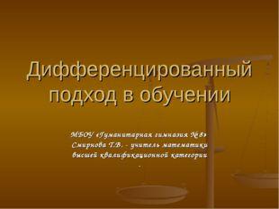 Дифференцированный подход в обучении МБОУ «Гуманитарная гимназия № 8» Смирнов