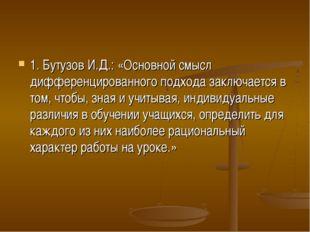 1. Бутузов И.Д.: «Основной смысл дифференцированного подхода заключается в то