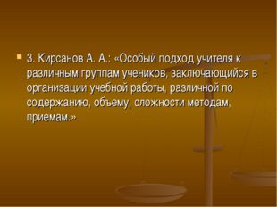 3. Кирсанов А. А.: «Особый подход учителя к различным группам учеников, заклю
