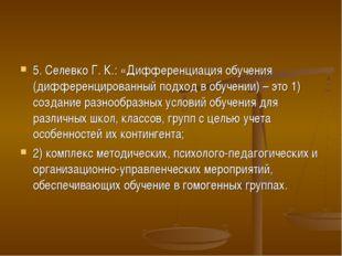 5. Селевко Г. К.: «Дифференциация обучения (дифференцированный подход в обуче