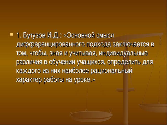 1. Бутузов И.Д.: «Основной смысл дифференцированного подхода заключается в то...
