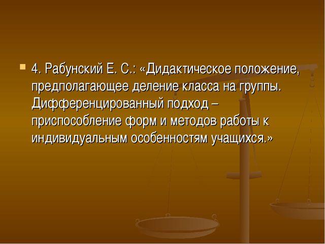 4. Рабунский Е. С.: «Дидактическое положение, предполагающее деление класса н...