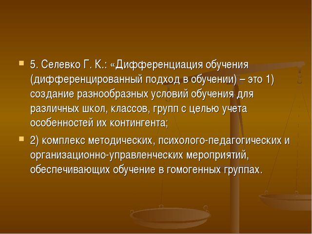 5. Селевко Г. К.: «Дифференциация обучения (дифференцированный подход в обуче...