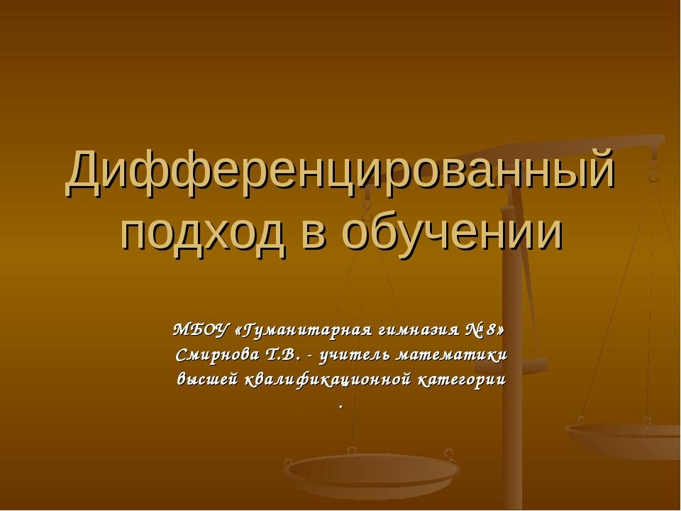 Дифференцированный подход в обучении МБОУ «Гуманитарная гимназия № 8» Смирнов...
