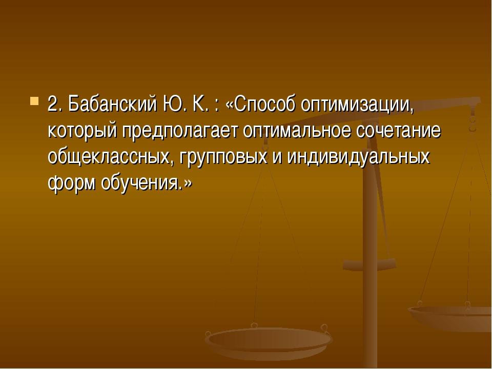 2. Бабанский Ю. К. : «Способ оптимизации, который предполагает оптимальное со...
