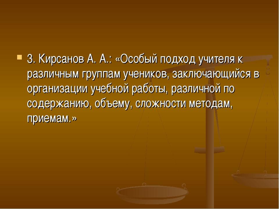 3. Кирсанов А. А.: «Особый подход учителя к различным группам учеников, заклю...
