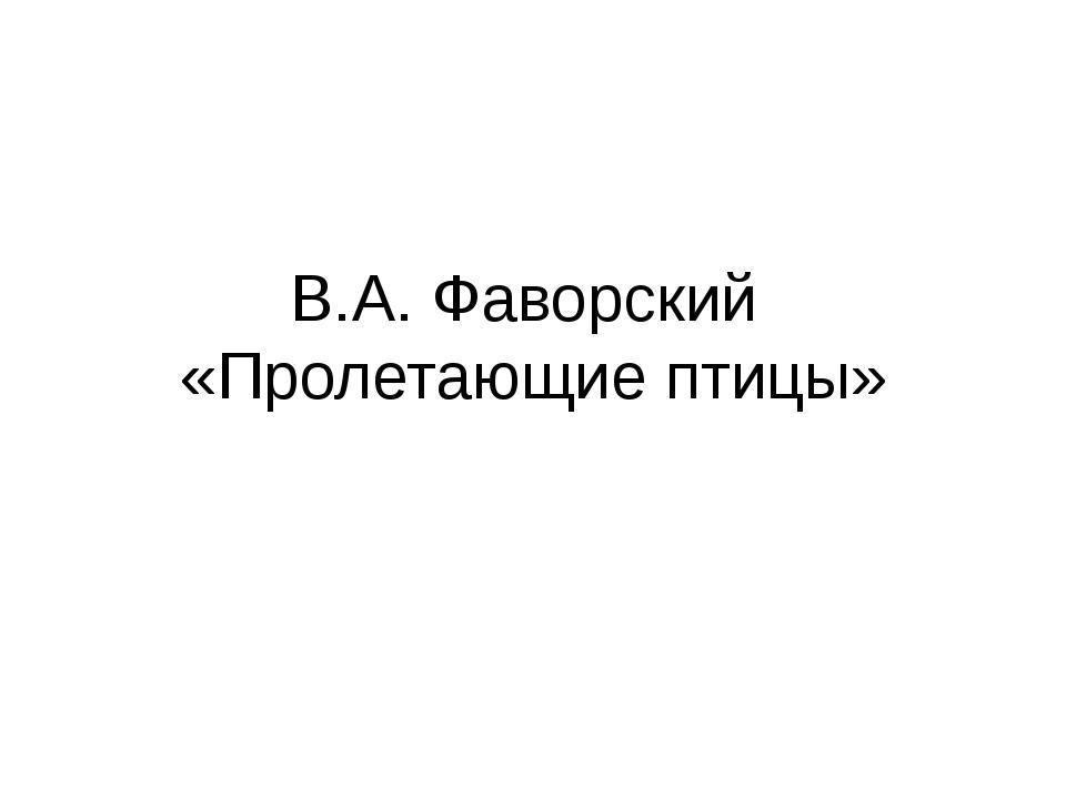 В.А. Фаворский «Пролетающие птицы»