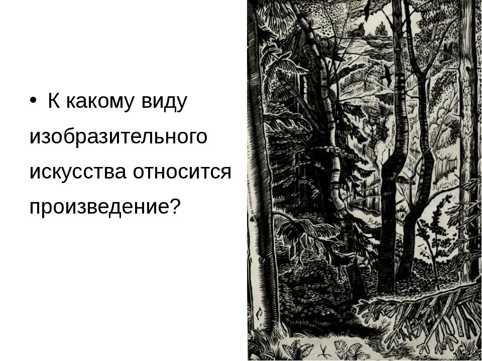 К какому виду изобразительного искусства относится произведение?