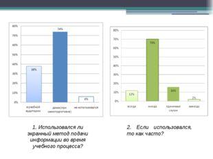 1. Использовался ли экранный метод подачи информации во время учебного процес