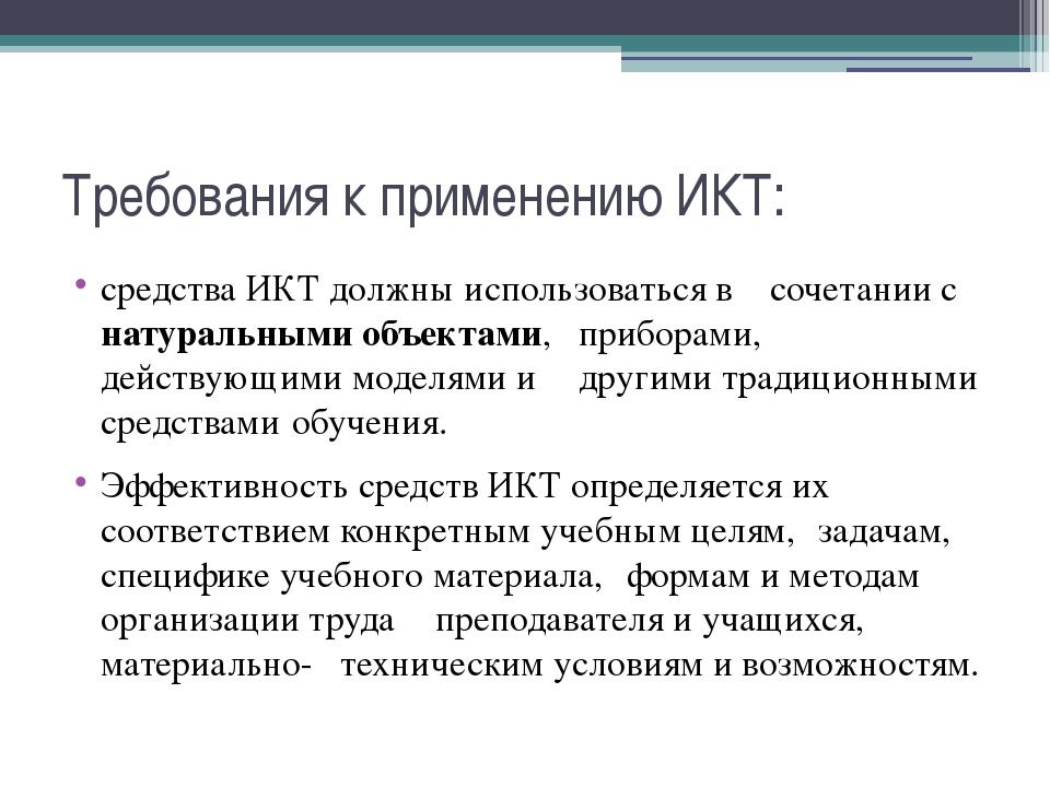 Требования к применению ИКТ: средства ИКТ должны использоваться в сочетании...