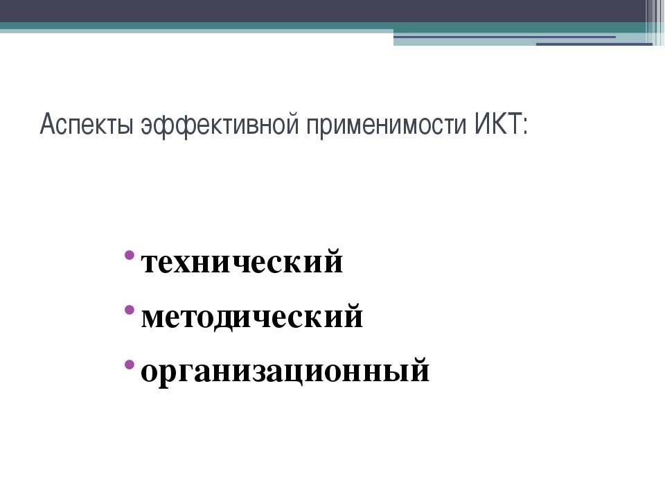 Аспекты эффективной применимости ИКТ: технический методический организационный